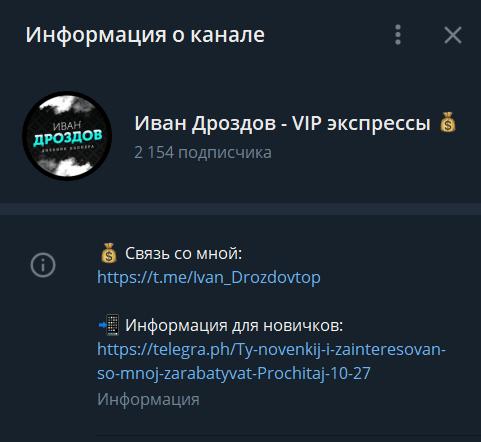Иван Дроздов vip экспрессы