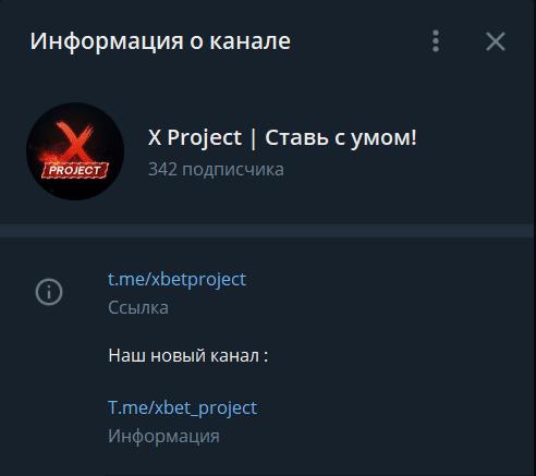 projectxtelega