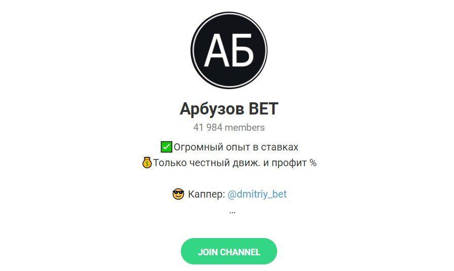 arbuzov-bet