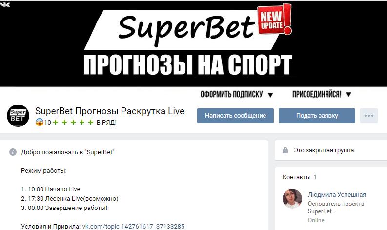 супербет вк