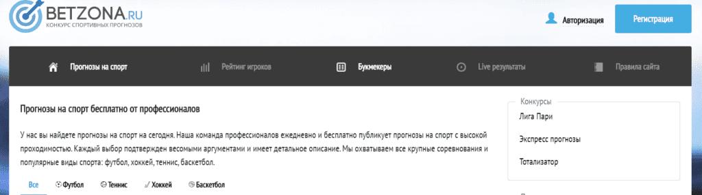 betzona официальный сайт