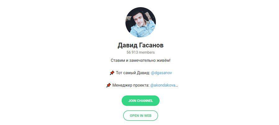 Давид Гасанов