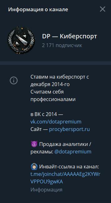 dp киберспорт информация о канале