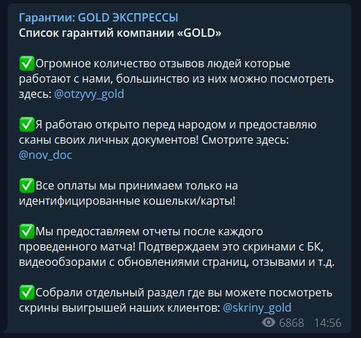 gold экспрессы стоимость платных прогнозов
