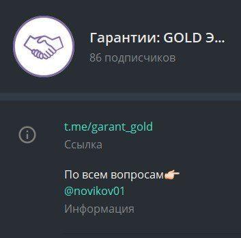 Gold экспрессы отзывы
