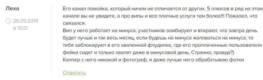 IVAN-GOROKHOV-отзывы-негативный