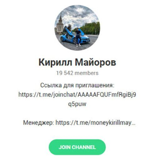 kirill-majorov-v-telegram