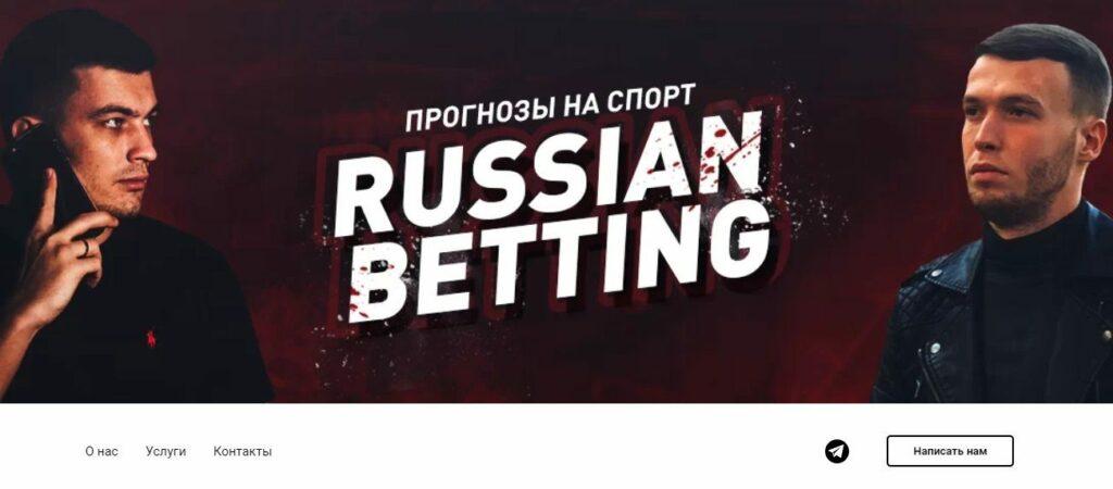 russianbetting.ru_