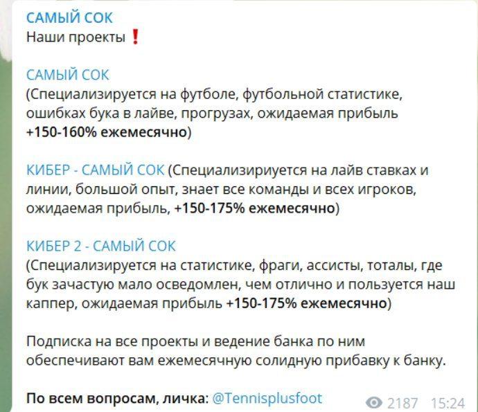 samyj-sok-v-telegram