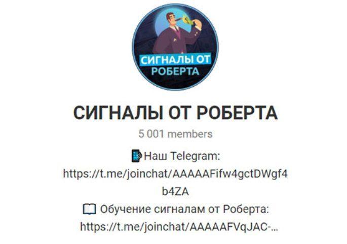 signaly-ot-robeta-v-telegram