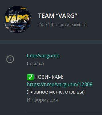 Варгунин