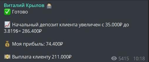 виталикй