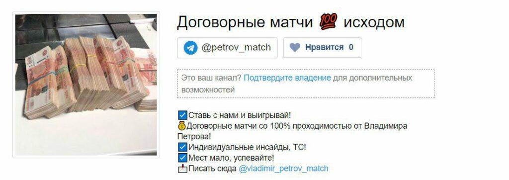 vladimir-petrov-v-telegram