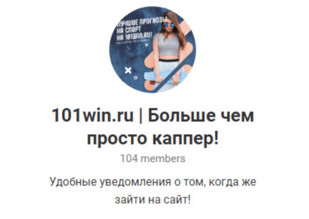 101win.ru