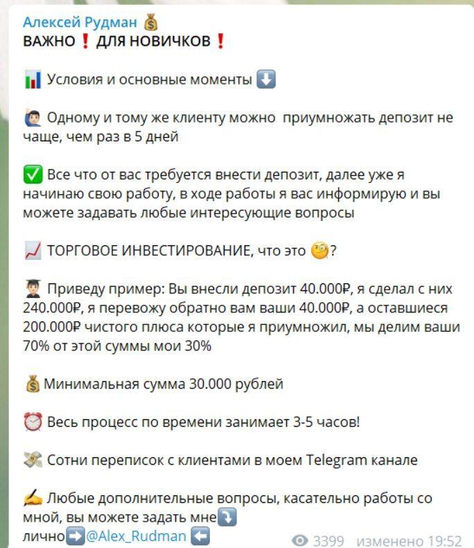 aleksej-rudman-raskrutka-scheta