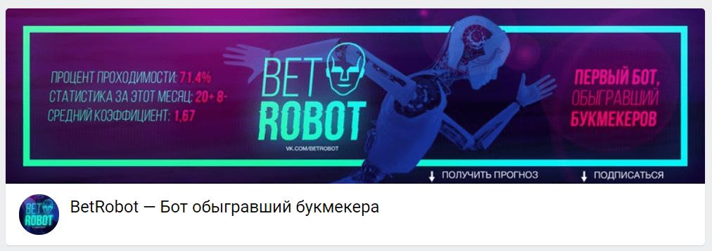betrobot1