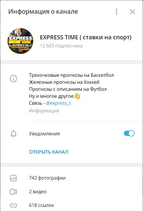 Express Time информация