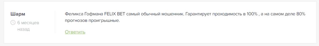 Феликс Гофман отзывы