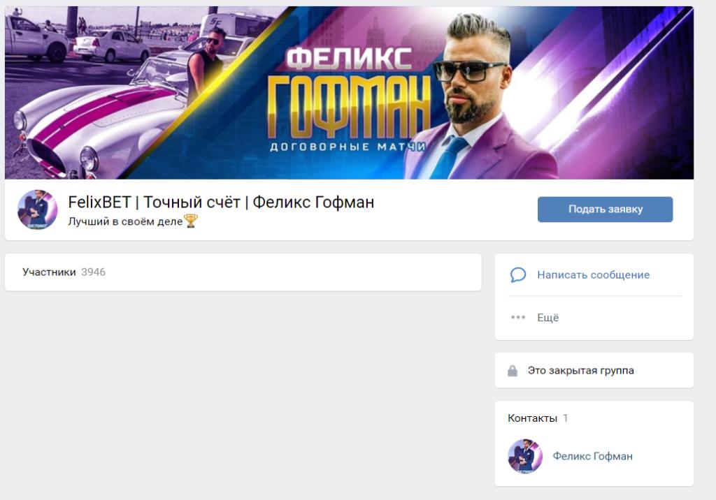Феликс Гофман вконтакте