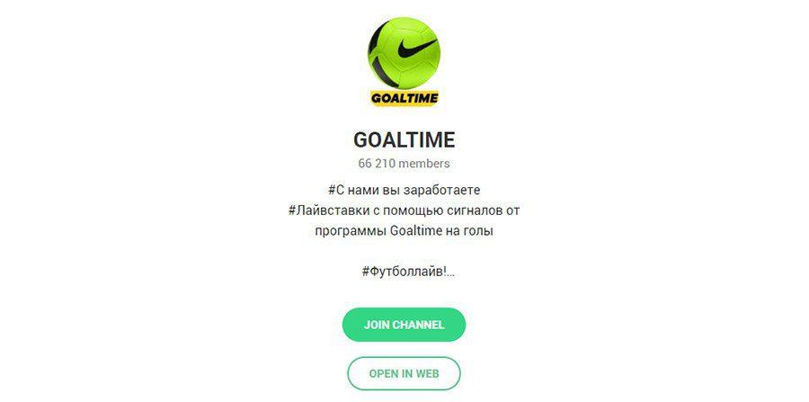 goaltime-телеграмм
