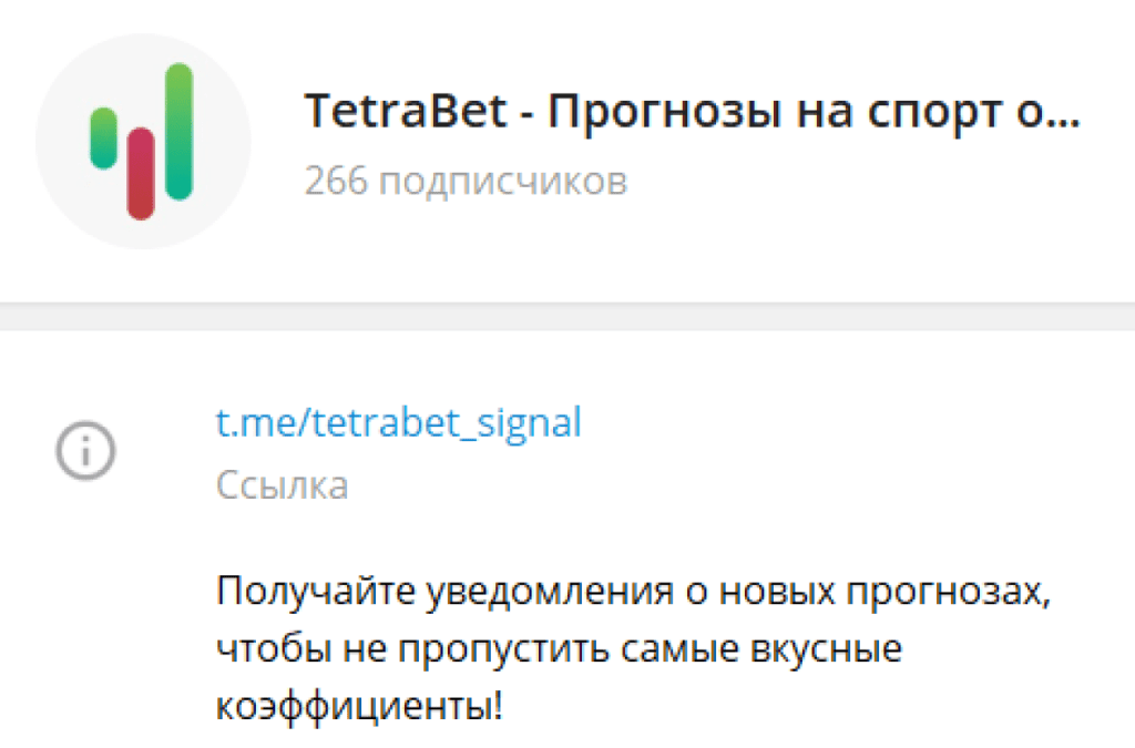 тетра бет