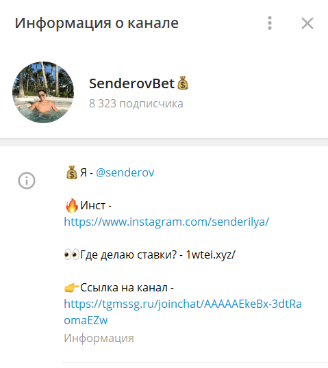 Информация о канале SenderovBET