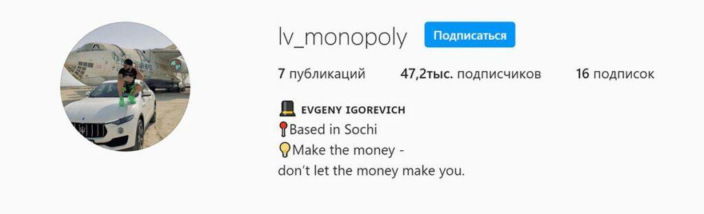lv monopoly