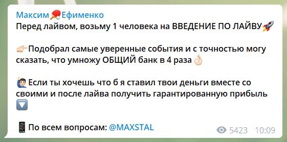 maksim-efimenko-raskrutka-scheta