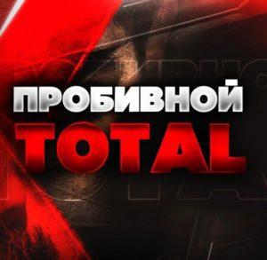 probivnoj-total-300x293