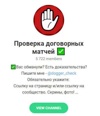 проверка договорных матчей телеграмм канал
