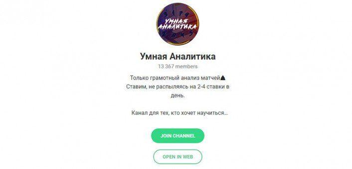 umnaja-analitika-v-telegram