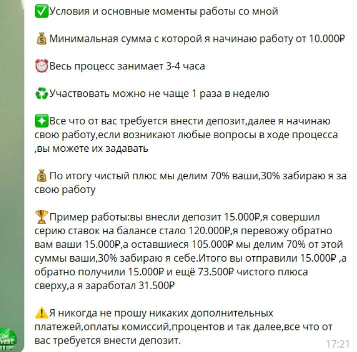 up-invest-raskrutka-scheta