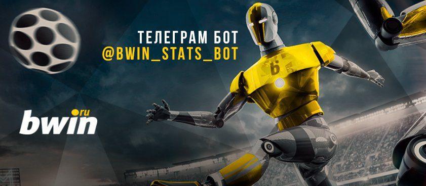 Ставок онлайн бот для ставок на спорт в телеграмме марафон