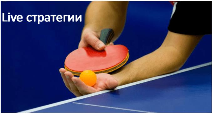 лайв стратегии на теннис