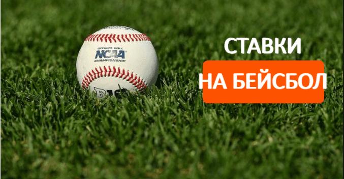 ставки на бейсбол стратегии