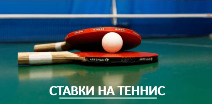 ставки на теннис стратегия