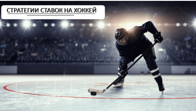 сстратегии ставок на хоккей