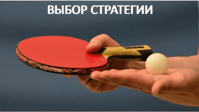 выбор стратегии на теннис