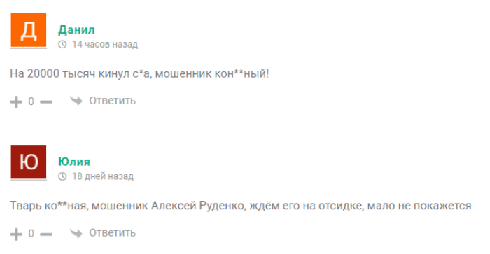 Алексей Руденко отзывы