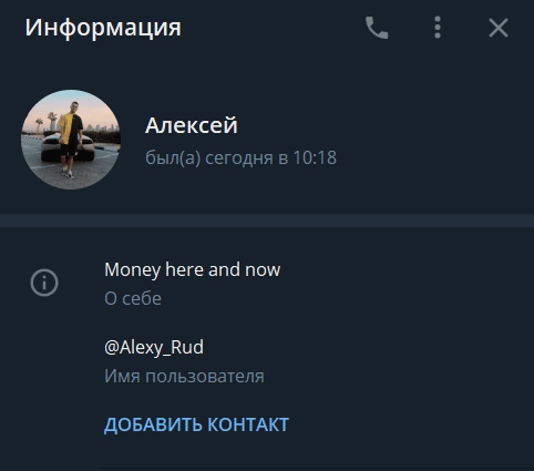 Алексей Руденко Телеграмм