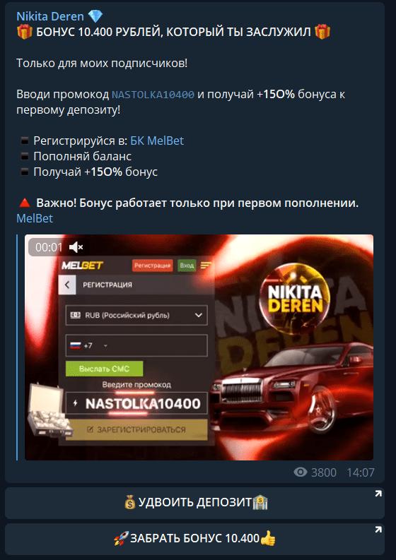 Nikita Deren бонус