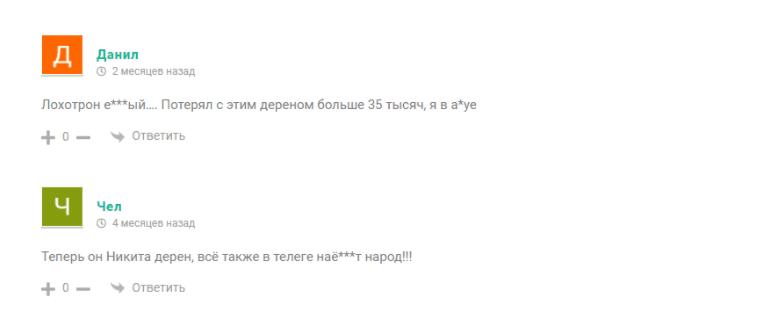 Nikita Deren отзывы