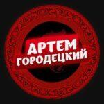 Артем Городецкий - отзывы о телеграмм канале