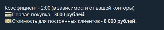 Стоимость прогнозов на телеграмм канале Поляк Ставит