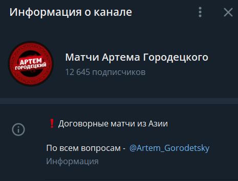 Артем городецкий Телеграмм канал каппера