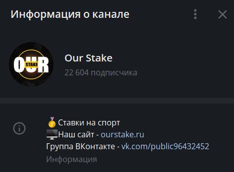 Телеграмм Our Stake
