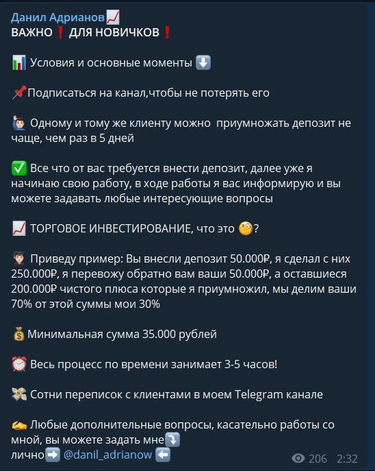 Данил Адрианов описание канала