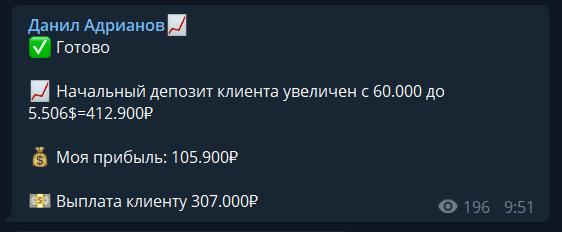 Данил Адрианов раскрутка счета