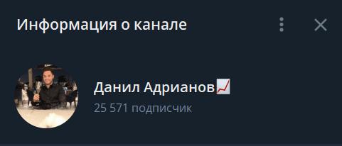 Данил Адрианов в Телеграмм