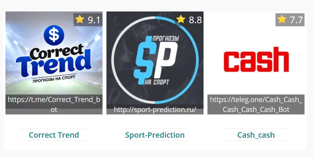 надежные прогнозисты